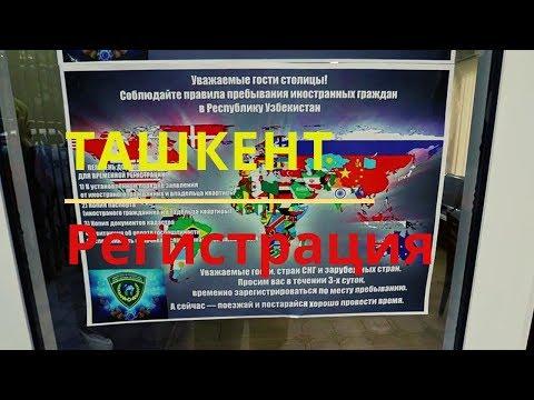 Как зарегистрироваться в узбекистане