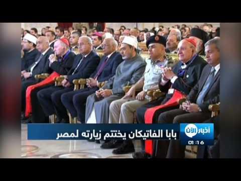 أخبار خاصة - الزيارة الأولى لبابا الفاتيكان إلى #مصر منذ العام 2000