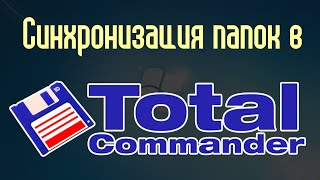 Синхронизация папок в Total Commander