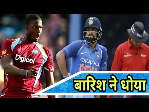 india vs West Indies || IND vs WI 1st One Day Match abandoned due to rain 2017