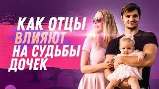 Как отцы влияют на судьбы дочек? Роль мужчины/ отца в семье   МИЛА ЛЕВЧУК