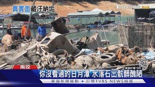 你沒看過的日月潭 水落石出骯髒醜陋|TVBS新聞