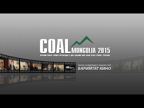 """Coal Mongolia "" 5 жилийн ойн БАРИМТАТ КИНО"