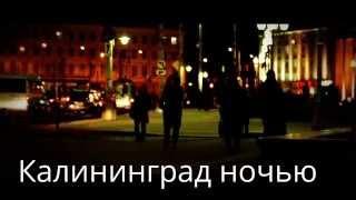 видео Количество жителей Калининград численность населения. Фото и карты.