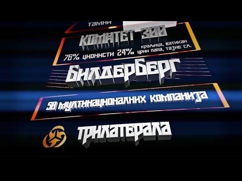 СРБИјА У ПРОЦЕСУ  Душан Дунђер (iluminati, komitet 300, bilderberg, trilaterala)