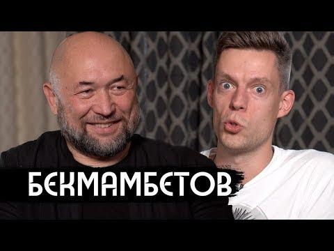 Бекмамбетов - реклама в «Елках», BadComedian, дом Диснея / вДудь