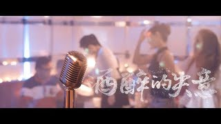 吳木 - 【 酒醉的失意 】 - [ Official Video 官方MV ]