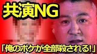 【ザキヤマ】「唯一の共演NGは誰!?」アンタッチャブル山崎弘也「俺の...
