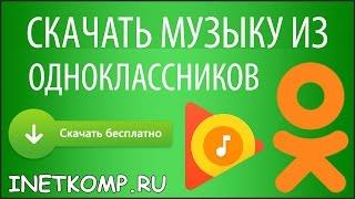 Как скачать музыку с Одноклассников? 2 способа!