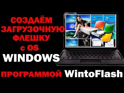 Создаём загрузочную флешку для установки OC Windows - WinToFlash