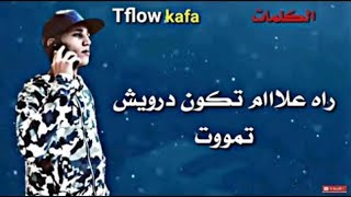 music t flow ana mchit