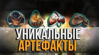 S.T.A.L.K.E.R. Call of Chernobyl - Уникальные артефакты.