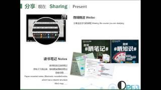 Share of Netease Open Course - 网易公开课的互动、共建和分享