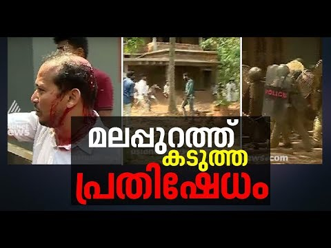 Protesters clash with police in Malappuram : Survey to widen NH