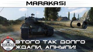Этого так долго ждали, наконец апнули броню этому танку! World of Tanks