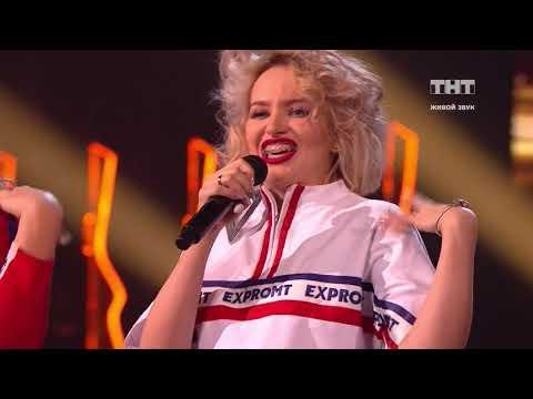 Новые ПЕСНИ: EXPROMT - Ой!