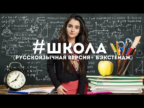 #ШКОЛА-Анна Тринчер (русскоязычная версия+ БЭКСТЕЙДЖ за все сезоны