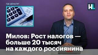 Милов: Рост налогов — больше 20 тысяч на каждого россиянина