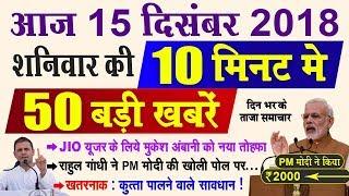 Today Breaking News ! 15 दिसंबर मुख्य समाचार, 10 मिनट में 50 बड़ी ख़बरें PM Modi, Rahul, Sim, Bank JIO