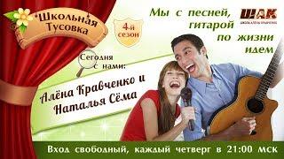 Поет Алена Кравченко и Наталья Сема под гитару в два голоса. ШТусовка 109.