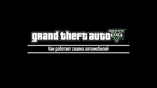 Grand Theft Auto V - Как работает свалка авто(В этом видео содержится информация о том, как получать доход от свалки авто в GTAV. Снято на Steam-версии игры...., 2016-01-10T12:54:35.000Z)