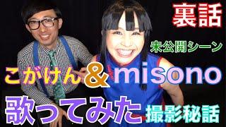 【コラボ】こがけんと初めて対談してみたら…misonoあるある連発!?【コスプレ】