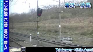 【車窓】IGRいわて銀河鉄道普通八戸行 1/4 盛岡~いわて沼宮内 Iwate Ginga Railway Local for Hachinohe①Morioka~Iwate-Numakunai