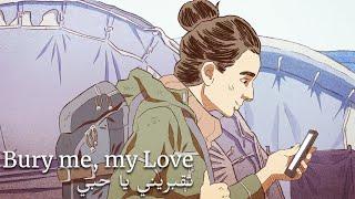Bury Me, My Love - Accolade Trailer