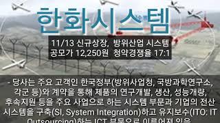 [세력주닷컴 신규상장정보] 한화시스템 - 라파스 제테마…