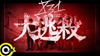 八三夭 831 【大逃殺 The Runaway】NCC禁播版 Official Music Video NCC Banned Version
