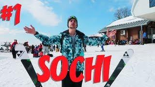 СОЧИ 2018 - Красная Поляна (сколько стоит поездка) ч.1