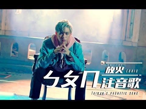 放火Louis【ㄅㄆㄇ 注音歌 Taiwan's Phonetic Song】Official MV