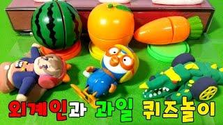 외계인과 과일퀴즈놀이 뽀로로 터닝메카드 퀴즈놀이 장난감 애니 pororo mecard peppa pig quiz toy play