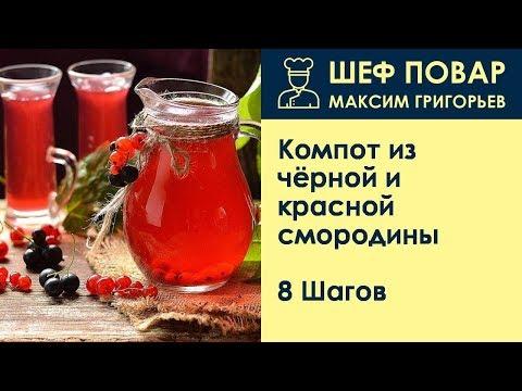 Компот из чёрной и красной смородины . Рецепт от шеф повара Максима Григорьева
