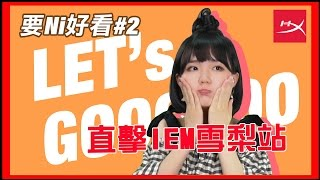 HyperX要Ni好看#02│直擊IEM雪梨站/HyperX首款電競滑鼠誕生! (ft.妮妮Niniko)