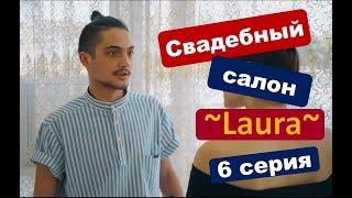 Свадебный сериал Laura 6 серия