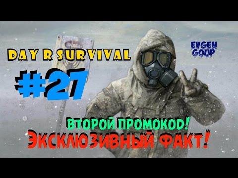 Day R Survival #27 ВТОРОЙ ПРОМОКОД! ЭКСКЛЮЗИВНЫЙ ФАКТ! Evgen GoUp!