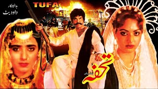 TOHFA (1988) - ISMAIL SHAH & NADRA - OFFICIAL PAKISTANI MOVIE