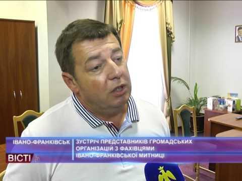 Зустріч представників громадьких організацій з фахівцями Івано-Франківської митниці