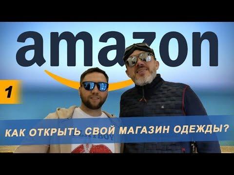 Как открыть свой магазин одежды. Работа и доставка с Amazon, США и Европой.