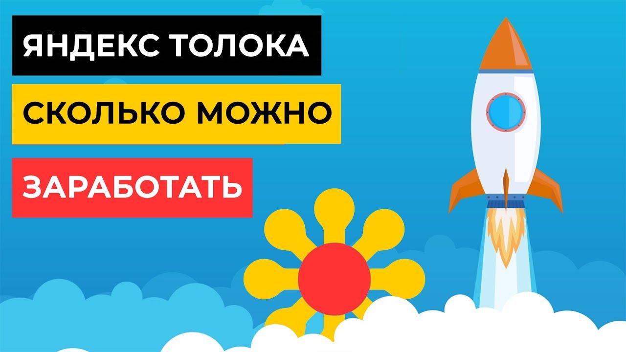 Что такое Яндекс Толока! Сколько можно заработать? Эксперимент