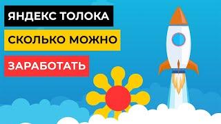 Яндекс Толока,  много заданий!!!