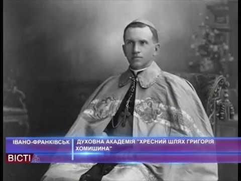 Духовна академія «Хресний шлях Григорія Хомишина»