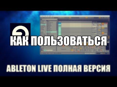 Вопрос: Как пользоваться программой Ableton Live?