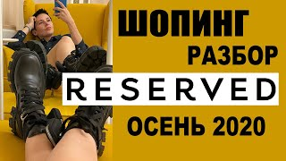 RESERVED | ТРК ГАЛЕРЕЯ | ОСЕНЬ 2020 | ТРЕНДЫ | ШОПИНГ-ОБЗОР | БУДНИ СТИЛИСТА