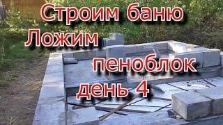 видео Как построить баню из пеноблоков своими руками