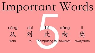 Learn Chinese vocabulary HSK 2: 5 prepositions--从cóng 对duì 比bǐ 向xiàng 离lí