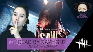 Dead by Daylight 🔪 ОЛИМПИЙСКАЯ ЧЕМПИОНКА В БЕГАХ