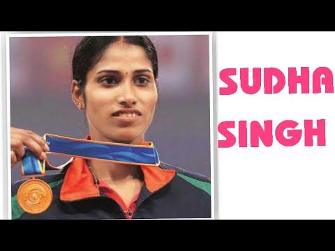 एथलीट सुधा सिंह की सफलता की कहानी || SUCCESS OF ATHLETE SUDHA SINGH 2018