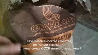 Обзор сухих смесей СССР и Стандарт